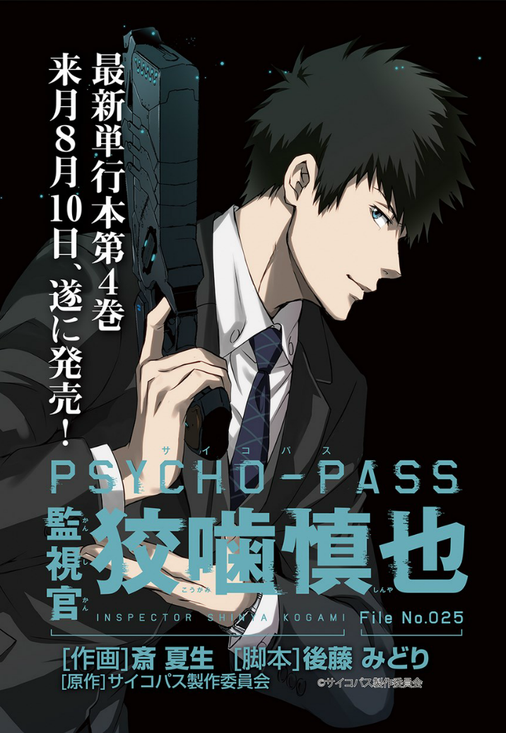 Psycho Pass Adachi Tohru Is A Rotten Cabbage